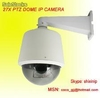 Outdoor Speed Dome h.264