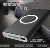 power bank inalambrico iphone 8 estandar QI nuevo modelo